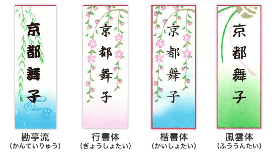 花名刺の文字